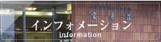 btn_information