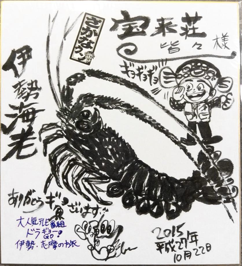 11月15日「ドラGO!」さかなクンが案内する伊勢志摩ドライブで宝来荘の残酷焼を堪能されました。
